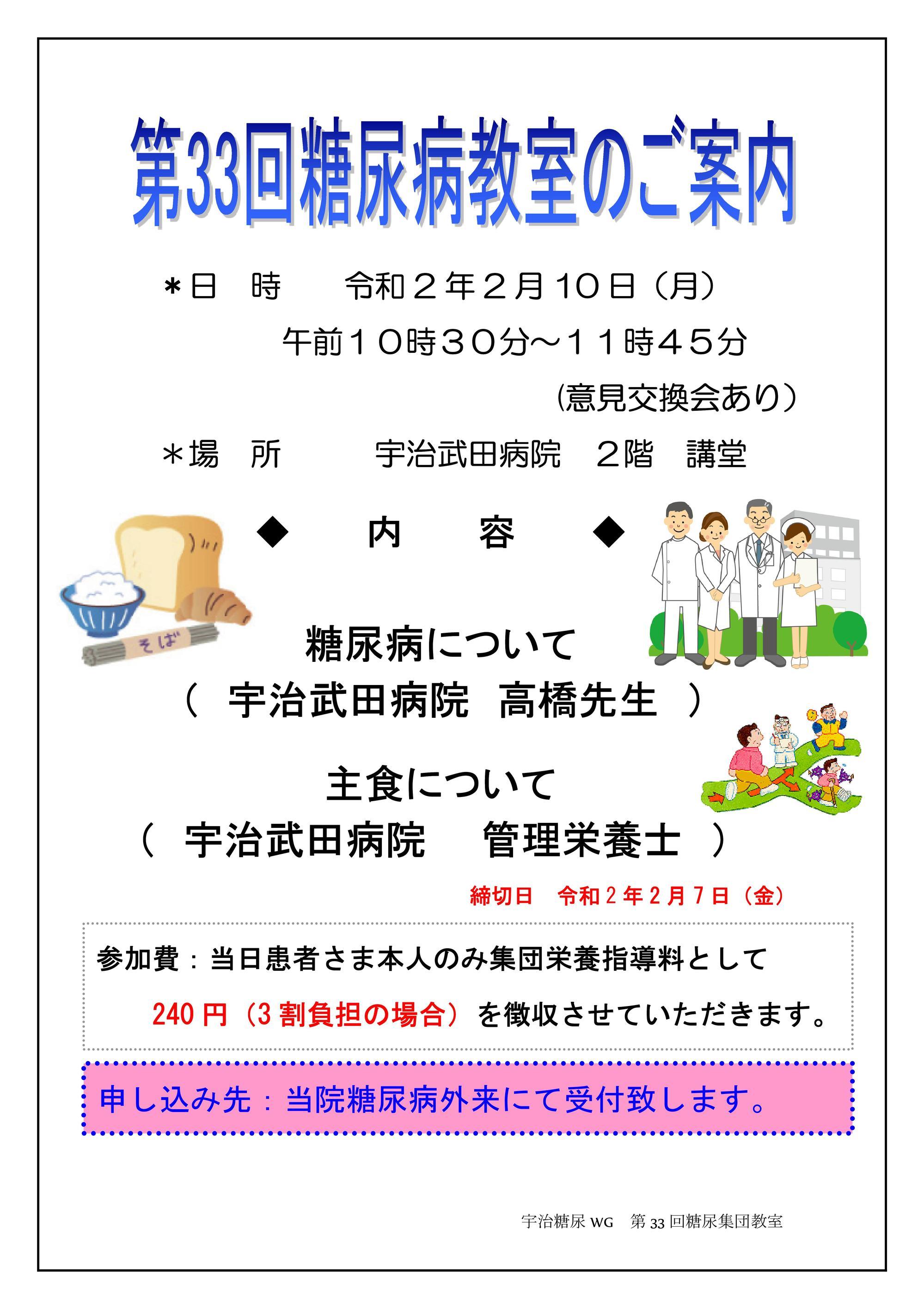 https://www.takedahp.or.jp/publicity/assets_c/2020/01/tounyoubyou-thumb-autox2830-35930.jpg