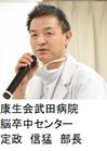 02〇20200124定政Dr.jpg