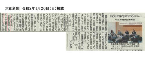 20200126_kyotoshinbun.jpgのサムネイル画像