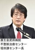 20200201垣田先生.jpg