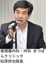 20200201松原先生2.jpg