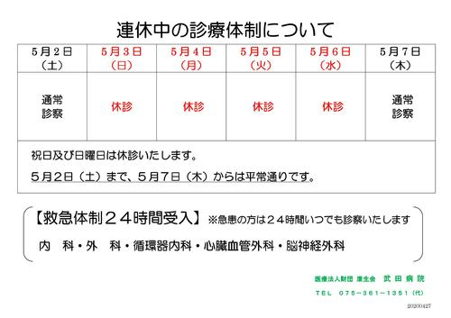 ・2020GW連休中の診療体制について(掲示用)0427版.jpg