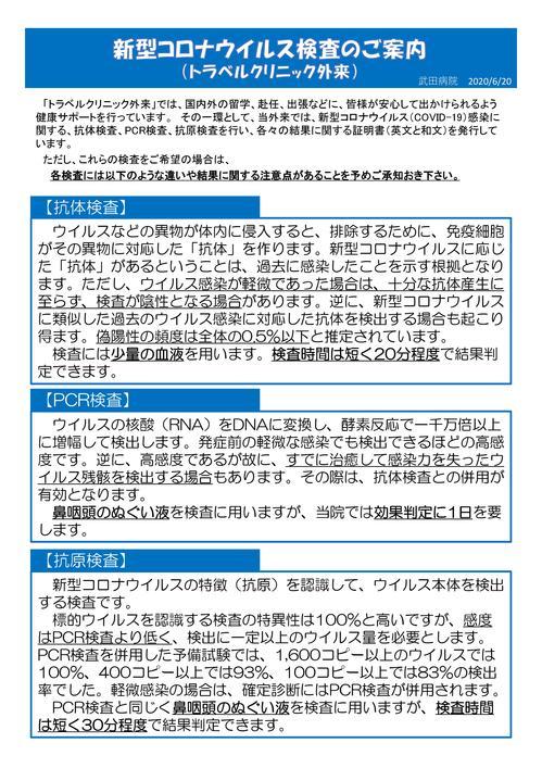 新型コロナウイルス検査のご案内_20200620.jpg