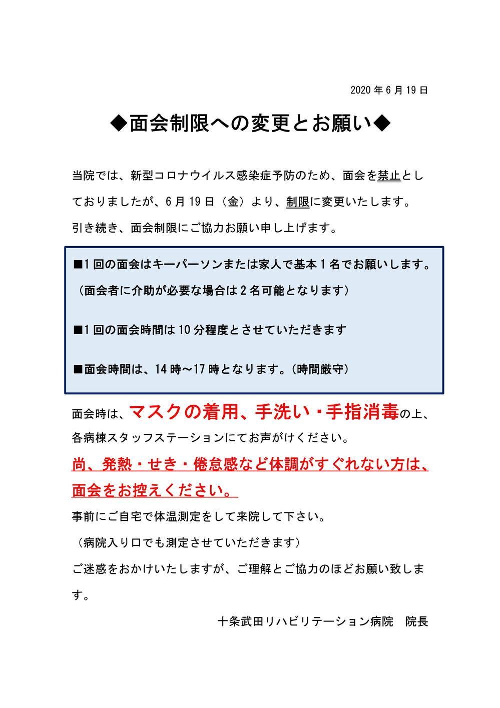 面会制限への変更とお願い(ホームページ).jpg