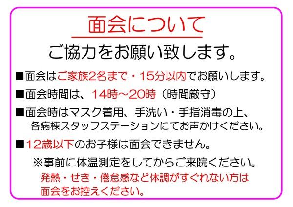 面会制限~面会について(院内掲示).jpg