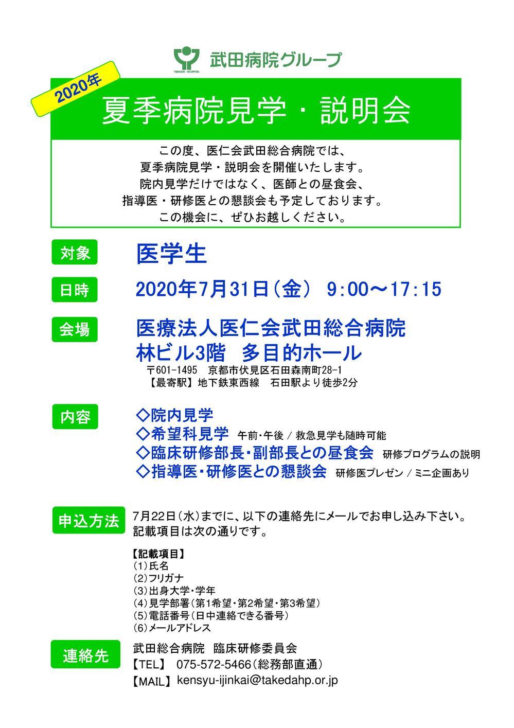 Microsoft PowerPoint - 見学・説明会パターン別_夏季200731_懇親会なし.jpg