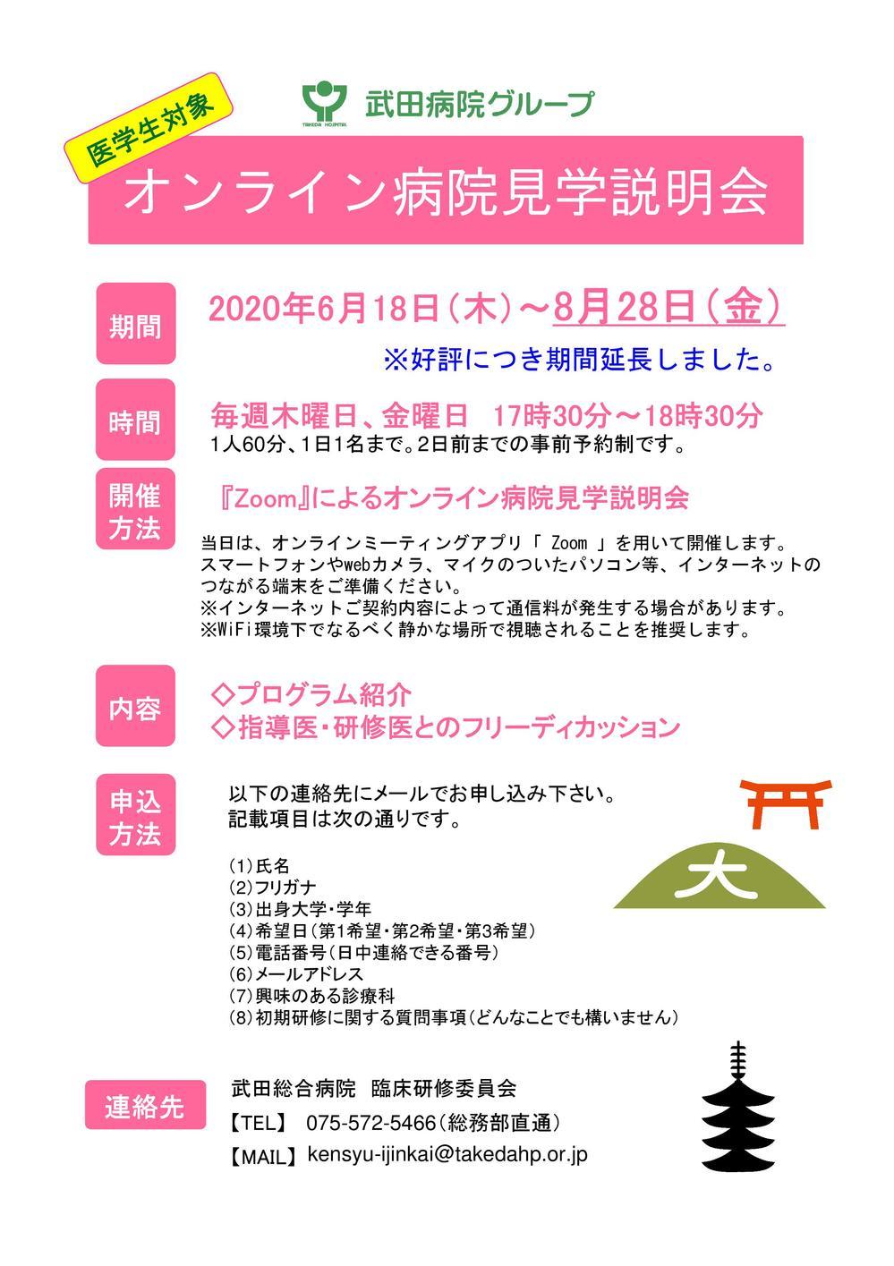 Microsoft PowerPoint - WEB説明会_202006月_京都ver_HP_200703_期間延長.jpg
