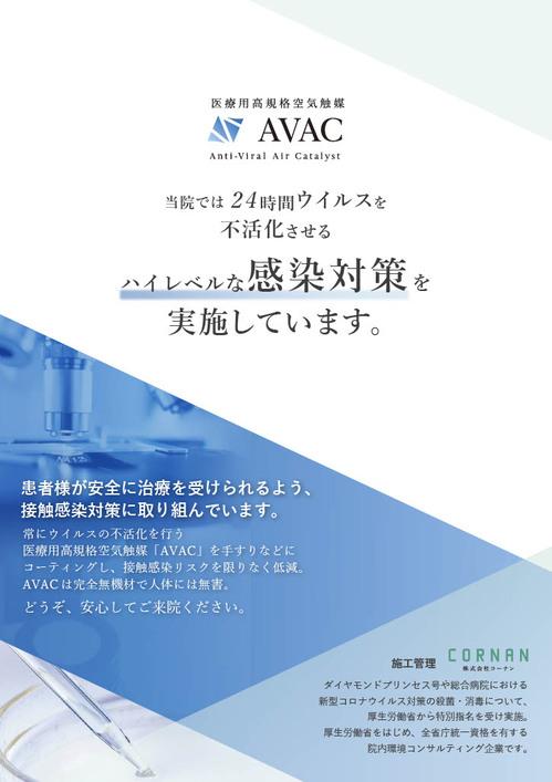AVAC2.jpg
