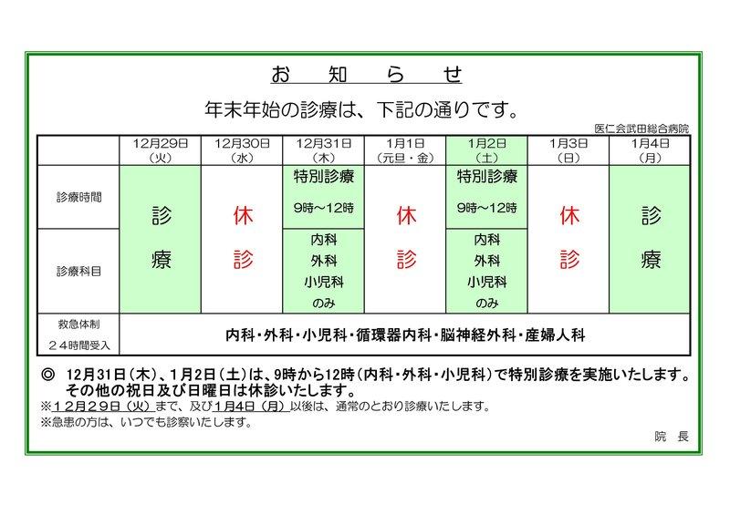 年末年始特別診療についてR02~R03 -HP用.jpg