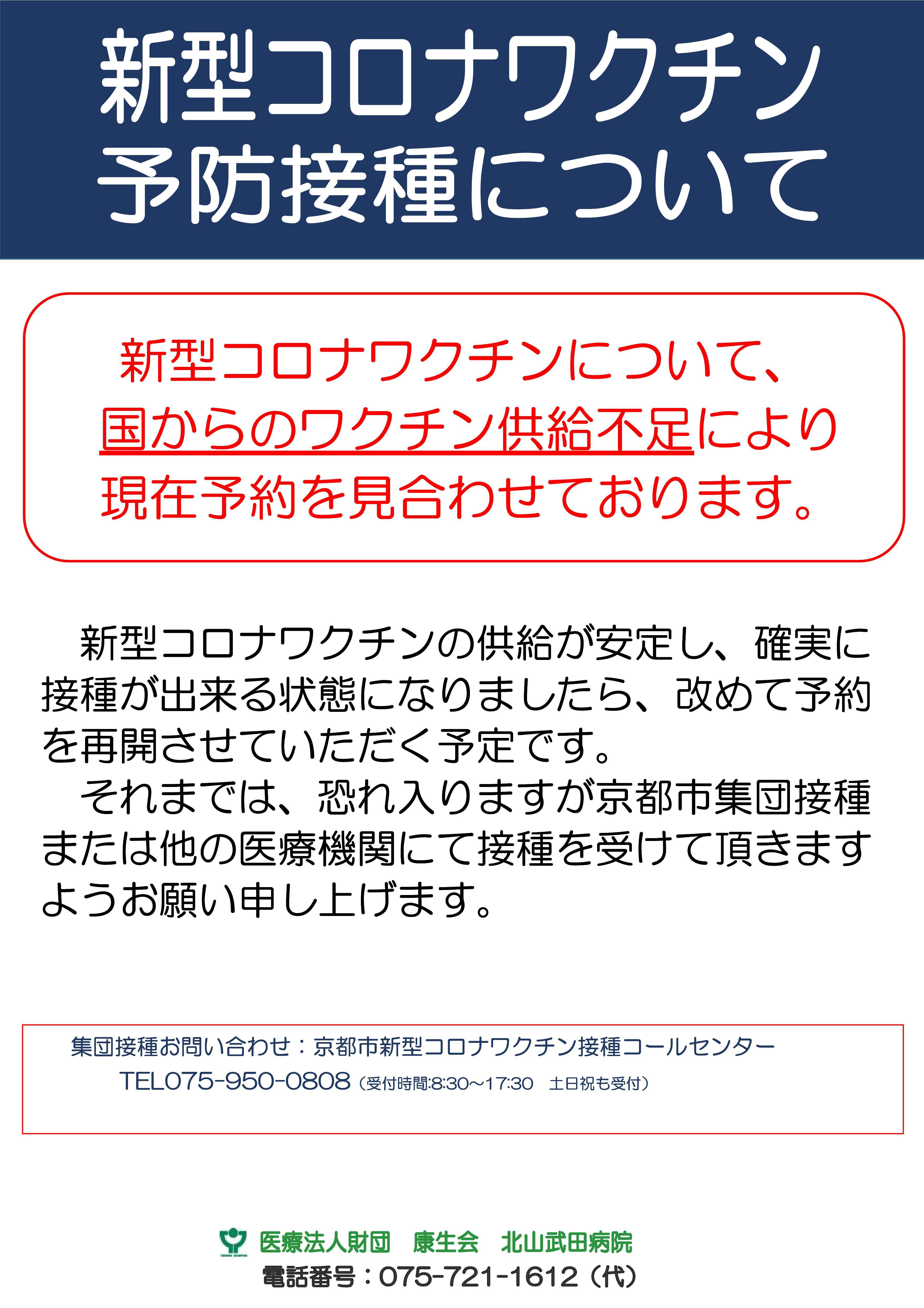 ワクチンポスター(供給不足).jpg