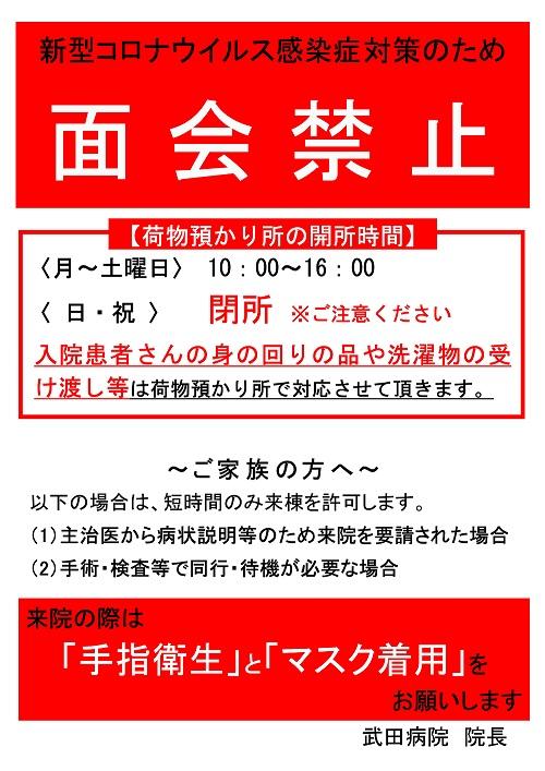 新20210115面会禁止 (4).jpg