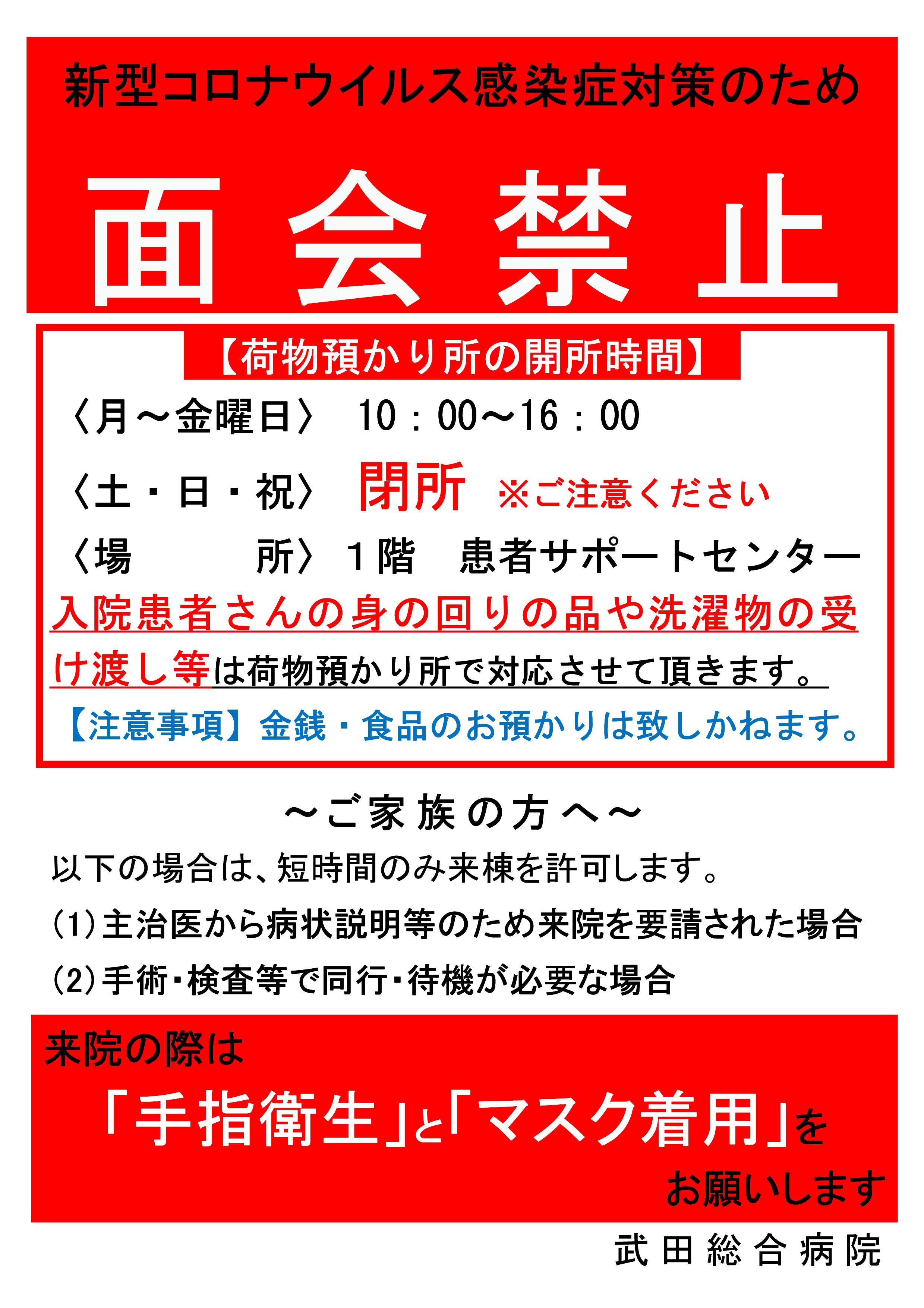面会禁止荷物預かり所について_2021.4.28.jpg