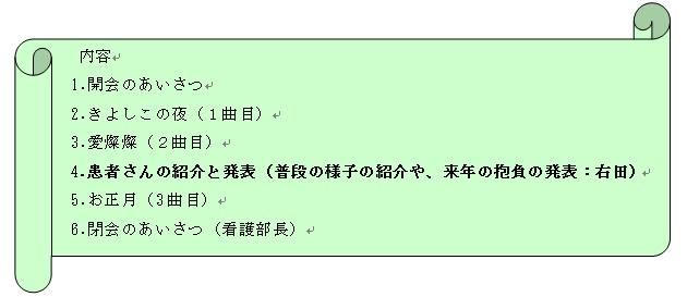 プログラム2.jpg