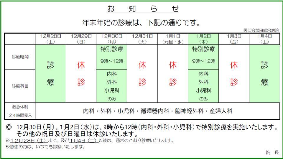 http://www.takedahp.or.jp/publicity/items/%E5%B9%B4%E6%9C%AB%E5%B9%B4%E5%A7%8B%E7%89%B9%E5%88%A5%E8%A8%BA%E7%99%82%E3%81%AB%E3%81%A4%E3%81%84%E3%81%A6R01%EF%BD%9ER02.jpg
