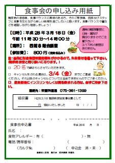 20160318shokujimoushikomi.jpg