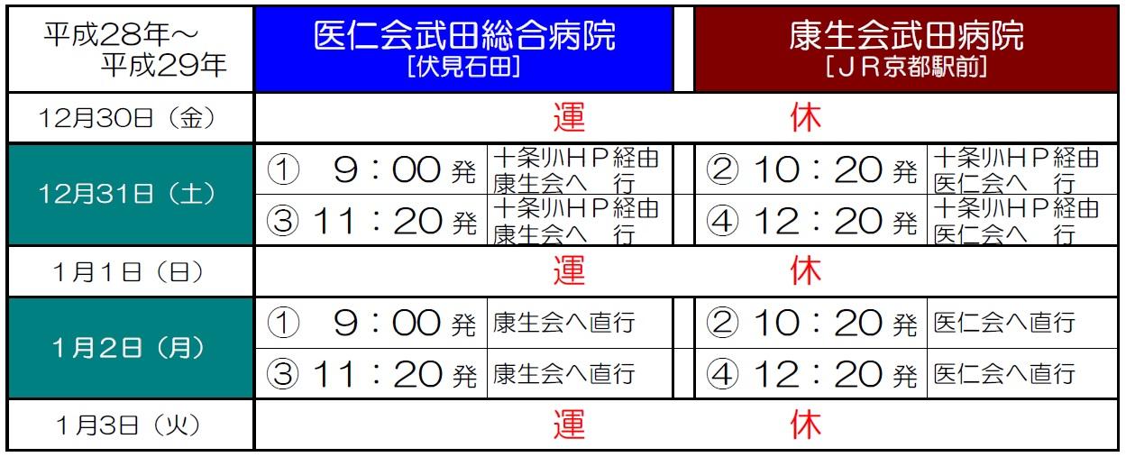 2016_2017bus.jpg