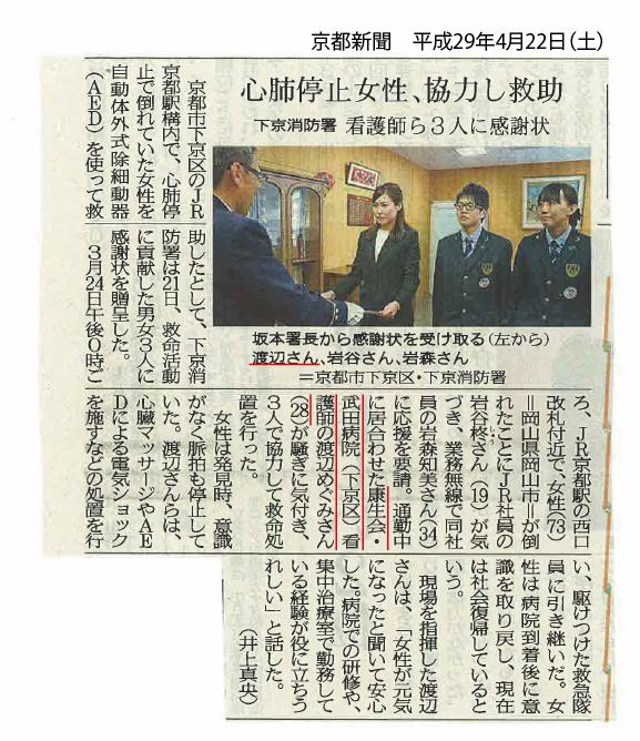 2017.4.22京都新聞.png
