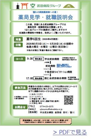 2020.1.30yakkyoku3.pdf.jpg