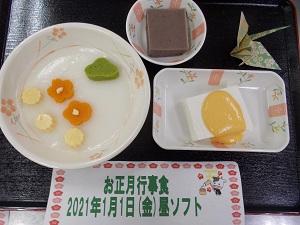 2021.1.1昼食ソフト.JPG