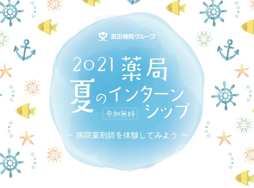 2021.6.26yakkyokuint01.jpg