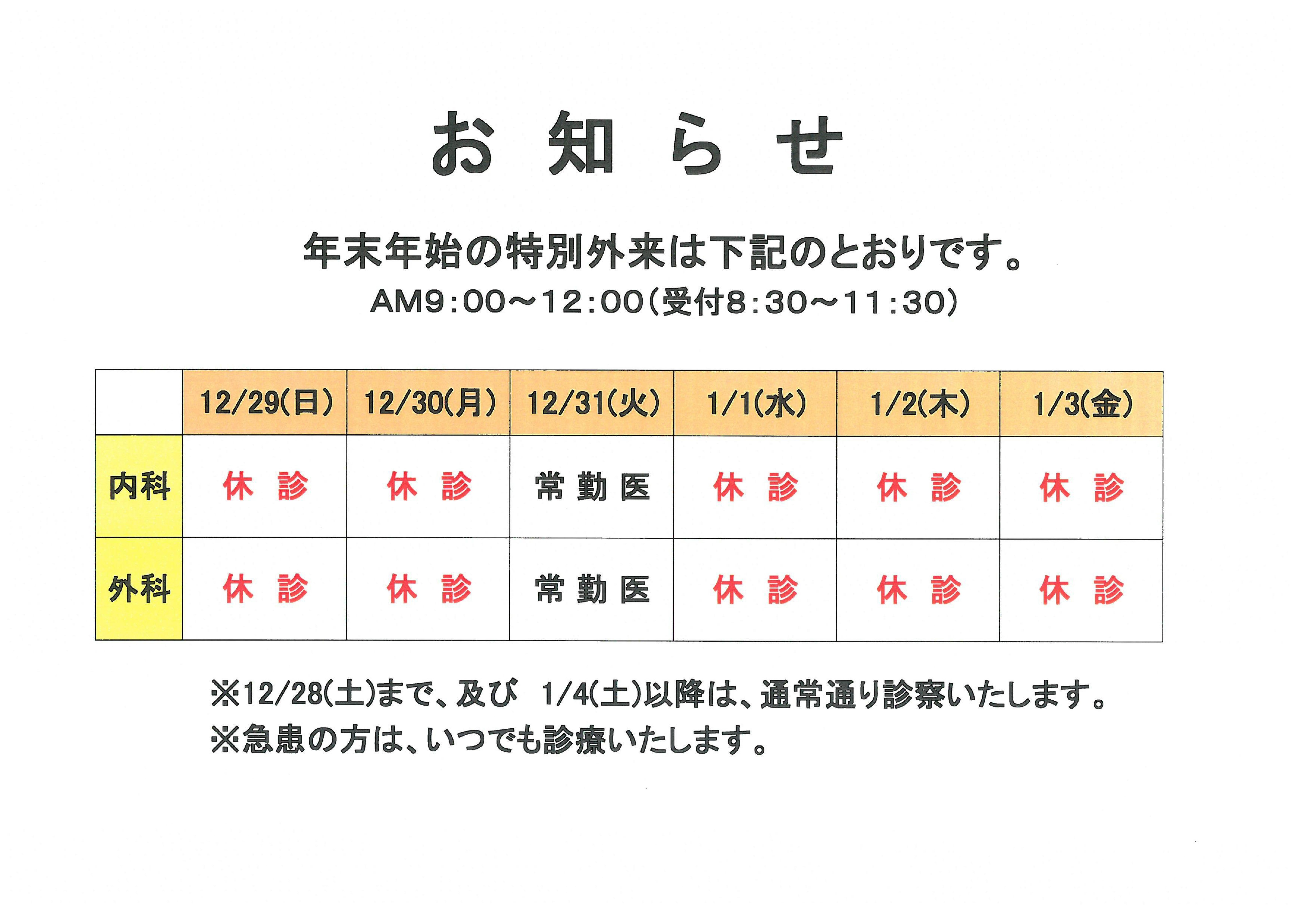 http://www.takedahp.or.jp/publicity/items/nennmatutokubetu.jpg