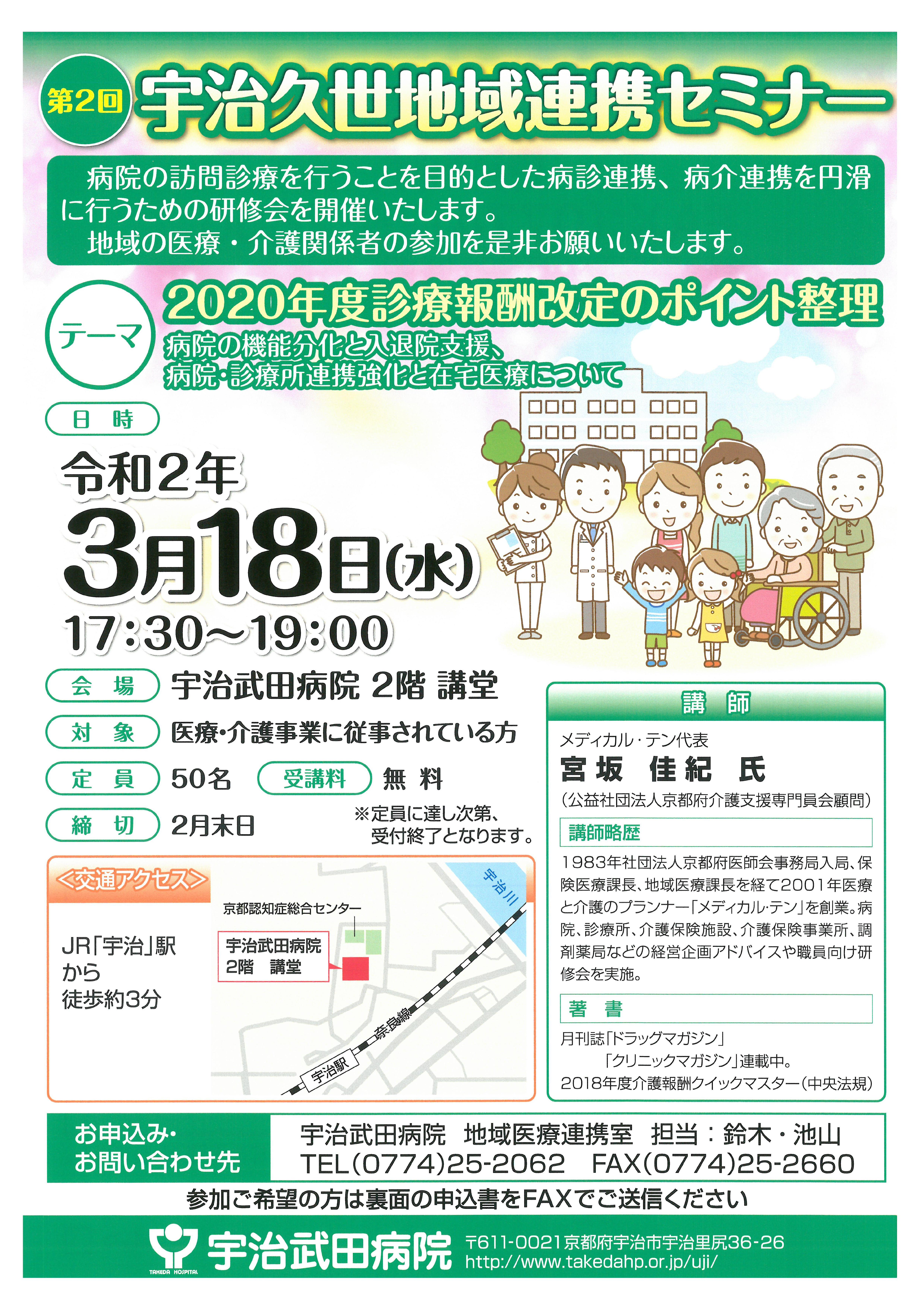 https://www.takedahp.or.jp/publicity/items/semina.jpg
