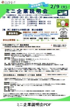 tgkigyousetsumei20160209.jpg