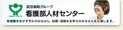 武田病院グループ 看護部人材センター 看護職をめざす学生のみなさん、転職・復職をお考えの看護師のみなさんを応援します。