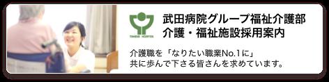 武田病院グループ 福祉介護部 介護・福祉施設採用案内 介護職を「なりたい職業No.1に」共に歩んで下さる皆さんを求めています。