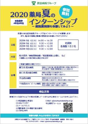 2020.7.3yakkyoku-innta-nn